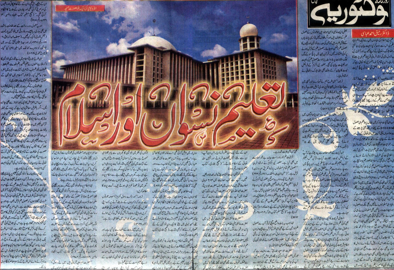 Minhaj-ul-Quran  Print Media CoverageDaily Victoria Column Page