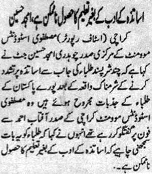 Minhaj-ul-Quran  Print Media Coverage Daily Insaf Page 2