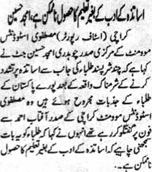 Minhaj-ul-Quran  Print Media Coverage Daily Riasat Page 2