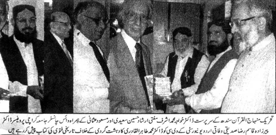 Minhaj-ul-Quran  Print Media CoverageDaily aaftab Page 2