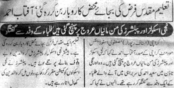 Minhaj-ul-Quran  Print Media CoverageDaily Special Page 3