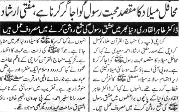 Minhaj-ul-Quran  Print Media Coverage Daily Victoria Page 2