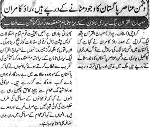 Minhaj-ul-Quran  Print Media Coverage Daily Jurrat Page 5