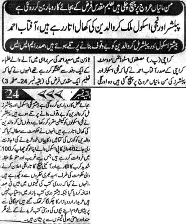 Minhaj-ul-Quran  Print Media Coverage Daily Morning Special Page 4