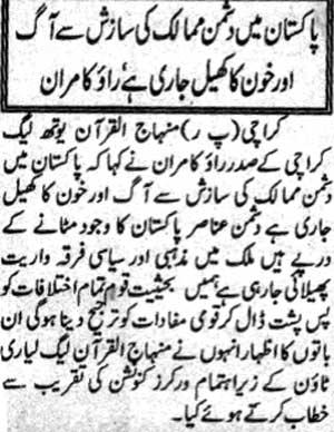 Minhaj-ul-Quran  Print Media CoverageDaily Shumal Page 4