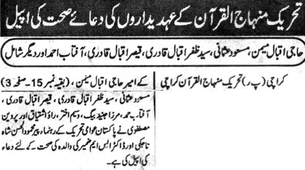 Minhaj-ul-Quran  Print Media CoverageDaily Morning Special Page 4