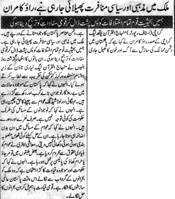 Minhaj-ul-Quran  Print Media CoverageDaily Awam Page 2
