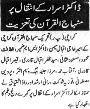 Minhaj-ul-Quran  Print Media CoverageDaily Kainat Page 2