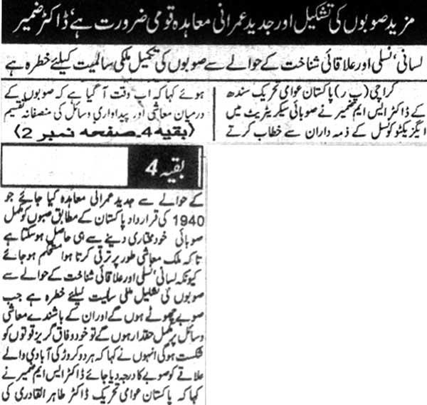 Minhaj-ul-Quran  Print Media CoverageDaily Shumal Page 3