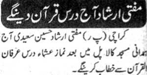 Minhaj-ul-Quran  Print Media CoverageDaily Eiman Page 5