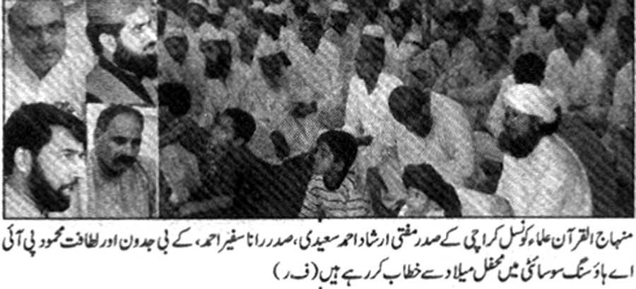 Minhaj-ul-Quran  Print Media Coverage Daily Awam Page 2
