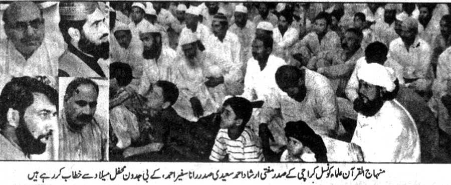 Minhaj-ul-Quran  Print Media Coverage Daily Kainat Page 3