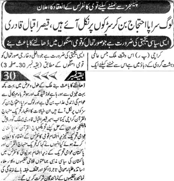 Minhaj-ul-Quran  Print Media Coverage Daily Morning Special Page 2