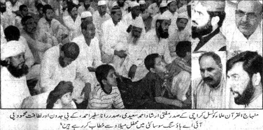 Minhaj-ul-Quran  Print Media Coverage Daily Quami Page 2