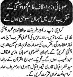 Minhaj-ul-Quran  Print Media Coverage Daily Mehahar Page 5
