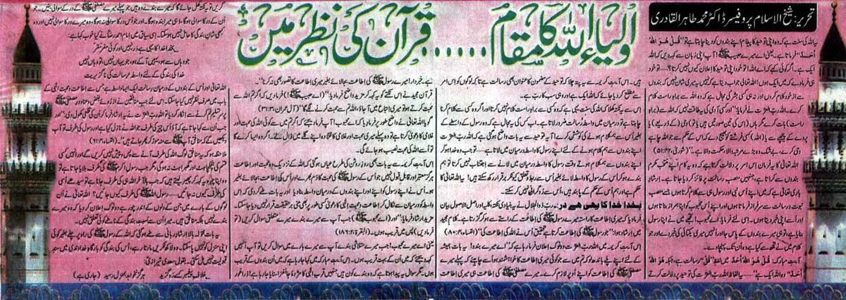 Minhaj-ul-Quran  Print Media CoverageDaily Eiman page Column