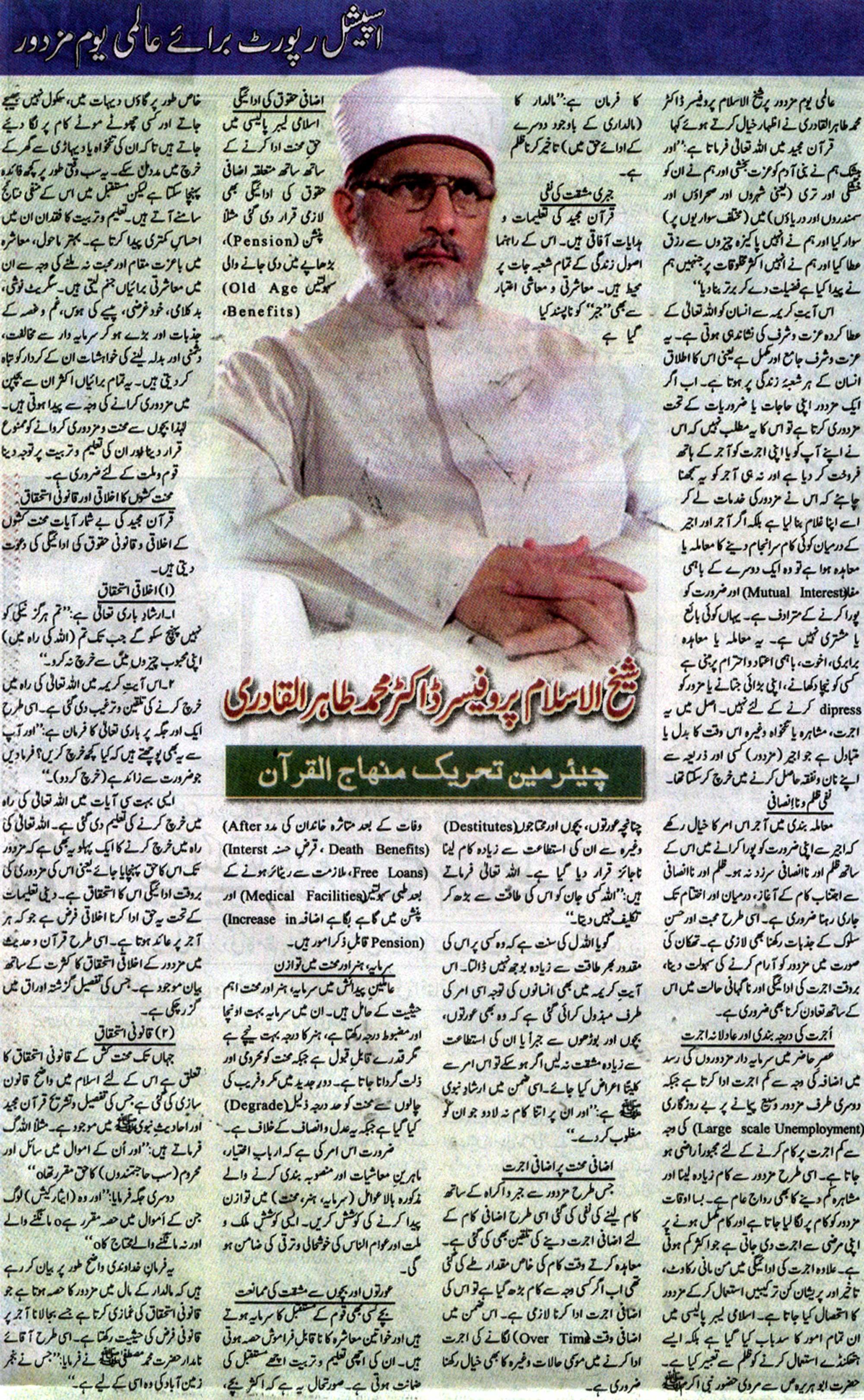 Minhaj-ul-Quran  Print Media Coverage Daily Jurrat Article Page