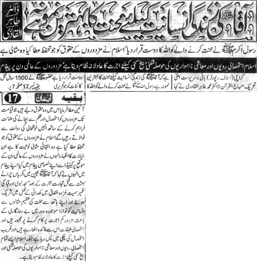 Minhaj-ul-Quran  Print Media CoverageDaily Eiman Page 8