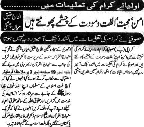 Minhaj-ul-Quran  Print Media CoverageDaily Janbaz Page 4