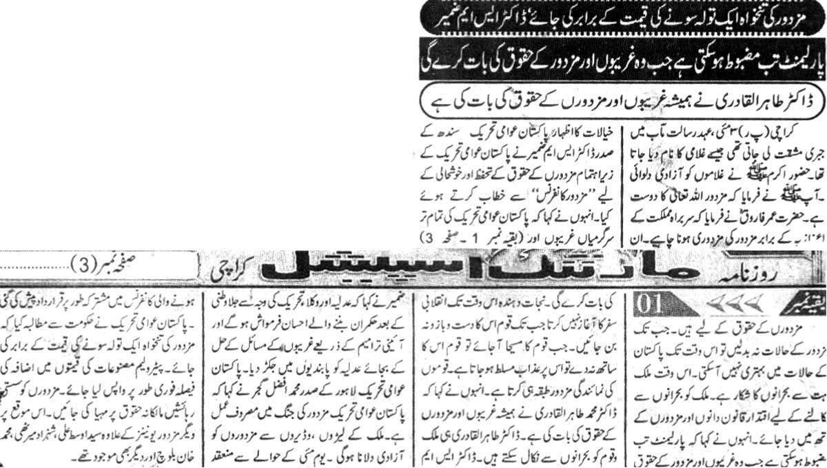Minhaj-ul-Quran  Print Media CoverageDaily Morning Sp Page 4
