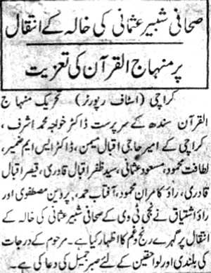 Minhaj-ul-Quran  Print Media CoverageDaily Victoriaya Page 2