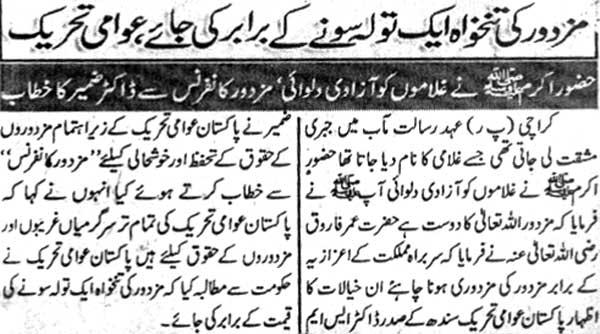 Minhaj-ul-Quran  Print Media CoverageDaily Insaf Page 6