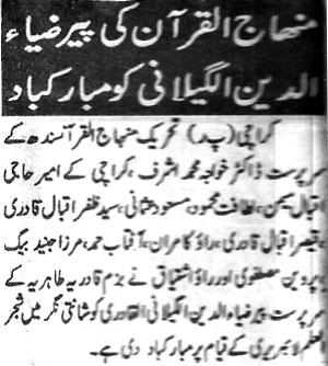 Minhaj-ul-Quran  Print Media CoverageDaily Janbaz Page 2