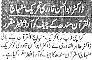 Minhaj-ul-Quran  Print Media Coverage Daily Shumal Page 2