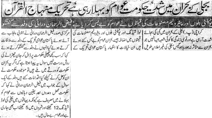 Minhaj-ul-Quran  Print Media CoverageDaily Eiman Page 4