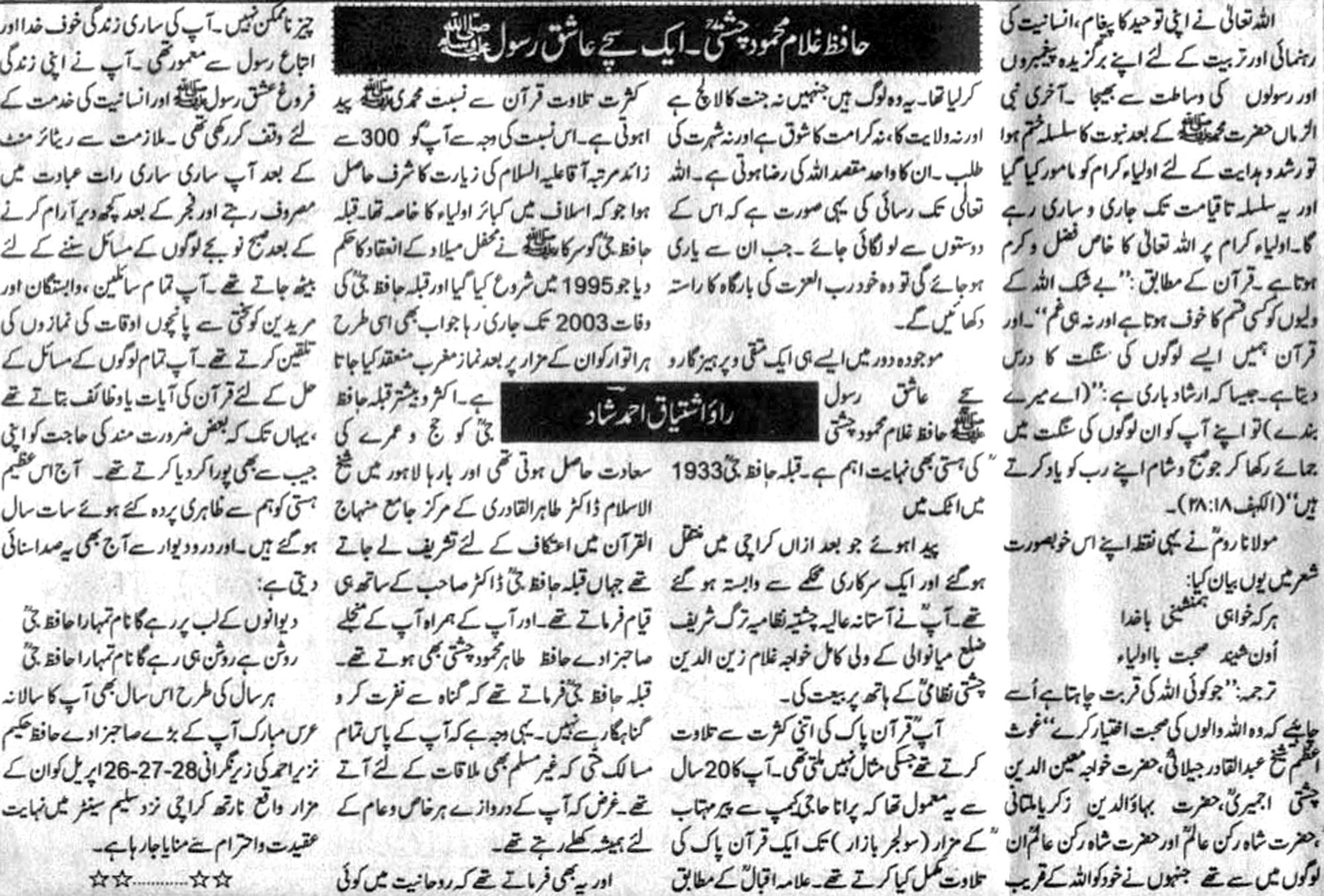 Minhaj-ul-Quran  Print Media Coverage Daily National Page Column