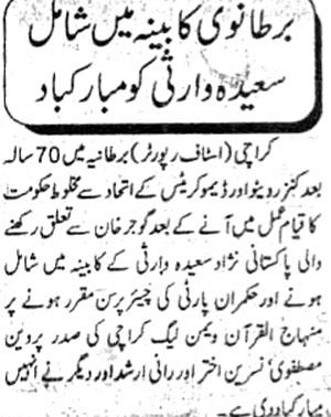 Minhaj-ul-Quran  Print Media CoverageDaily Jurrat Page 4