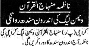 Minhaj-ul-Quran  Print Media CoverageDaily Jurrat {age 4