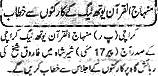 Minhaj-ul-Quran  Print Media Coverage Daily Amn Page 3