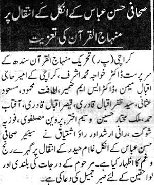 Minhaj-ul-Quran  Print Media CoverageDaily [pakistan Page 2