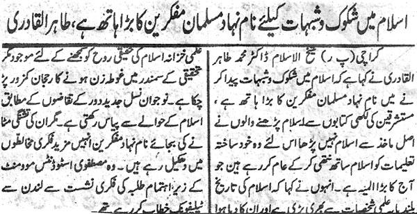 Mustafavi Student Movement Print Media Coverage Daily Dayanat Page 3