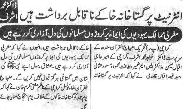 Minhaj-ul-Quran  Print Media Coverage Daily Janbaz Page 3
