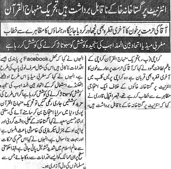 Minhaj-ul-Quran  Print Media CoverageDauily Mehshar Page 3