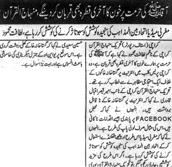 Minhaj-ul-Quran  Print Media CoverageDaily Kainat Page 7