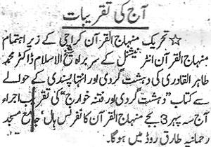 Minhaj-ul-Quran  Print Media Coverage Daily Khabren Page 3