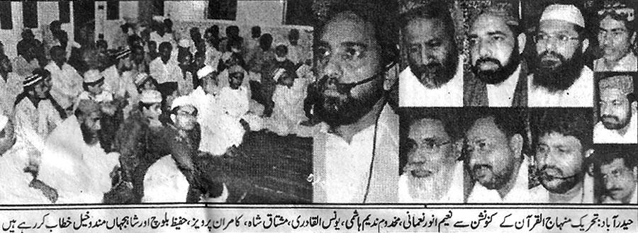 Minhaj-ul-Quran  Print Media Coverage Daily Nawa-e-Waqt Page 11