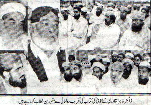 Minhaj-ul-Quran  Print Media CoverageDaily Morning Spl Front Page