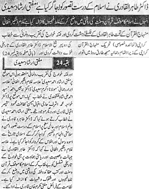 Minhaj-ul-Quran  Print Media CoverageDaily Nawa-e-Waqt Page 8