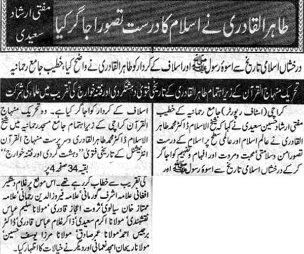 Minhaj-ul-Quran  Print Media Coverage Daily Awam Page 3