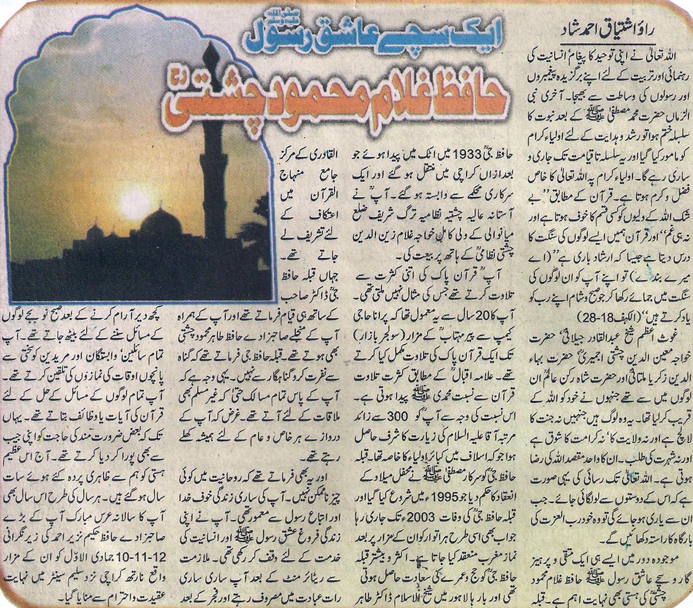 Minhaj-ul-Quran  Print Media CoverageDaily Nawa-e-Waqt Column Page