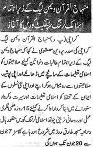 Minhaj-ul-Quran  Print Media Coverage Daily Kainat page 4