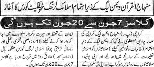 Minhaj-ul-Quran  Print Media Coverage Daily Daily Special Page 2