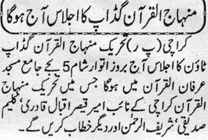 Minhaj-ul-Quran  Print Media Coverage Daily Shumal Page 4