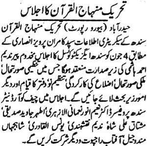 Minhaj-ul-Quran  Print Media CoverageDaily Jang Page 4