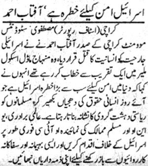 Minhaj-ul-Quran  Print Media Coveragedaily Khabren Page 7