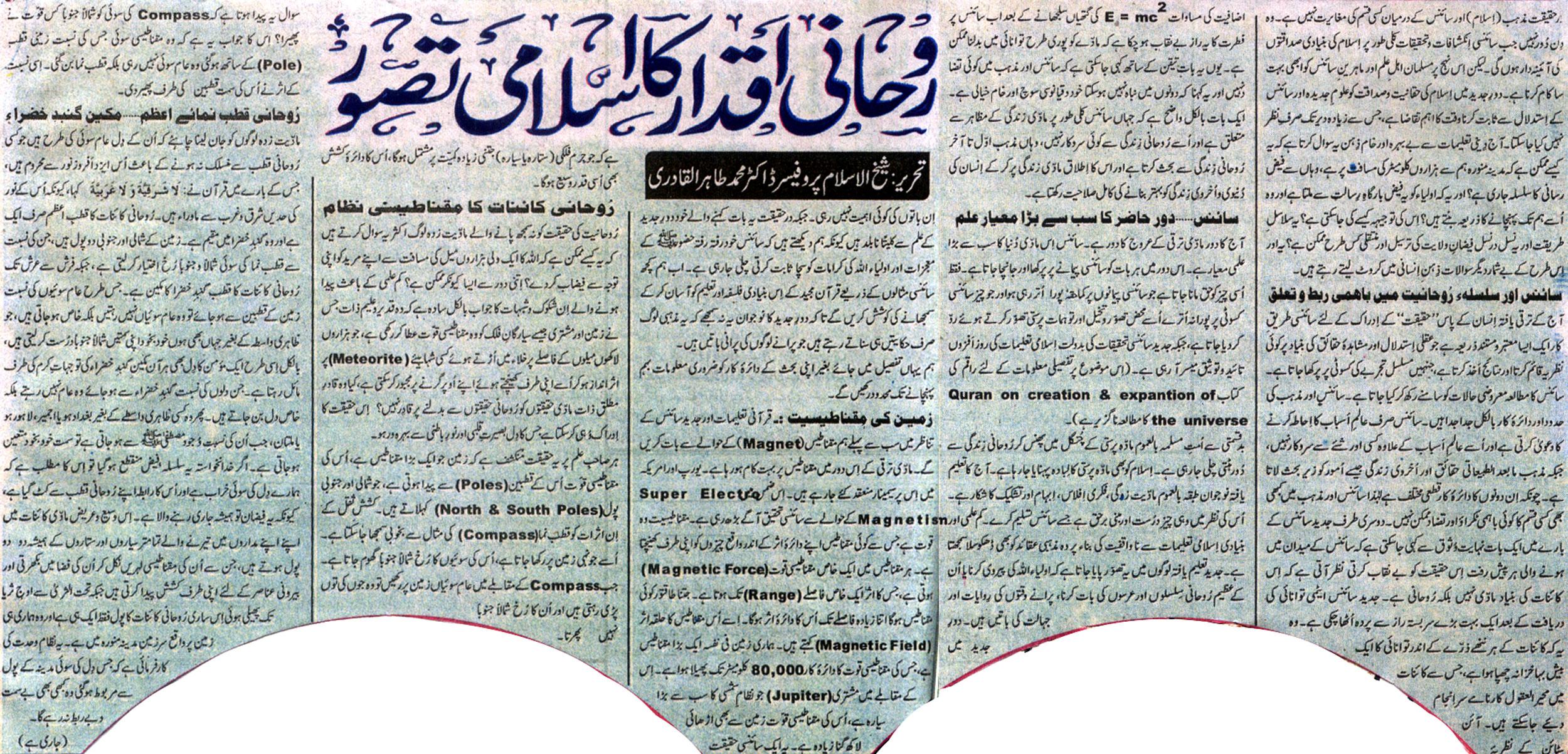 Minhaj-ul-Quran  Print Media CoverageDaily Eiman Column Page